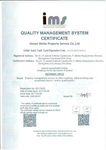 质量管理体系认证证书(英文)新