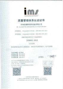 质量管理体系认证证书(中文)新