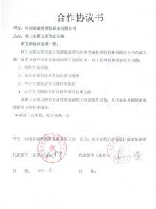 第五研究院合作协议书