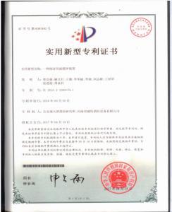 祝贺公安部天津消防科研所和我司研制的新型泡沫导流缓冲装置<br>喜获成功并获得国家专利